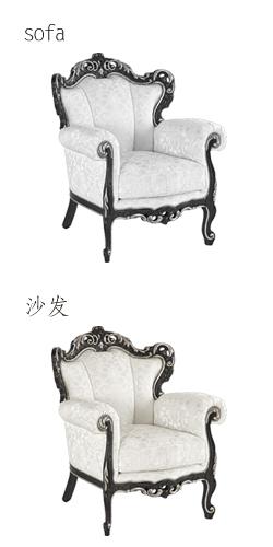 沙发 / sofa