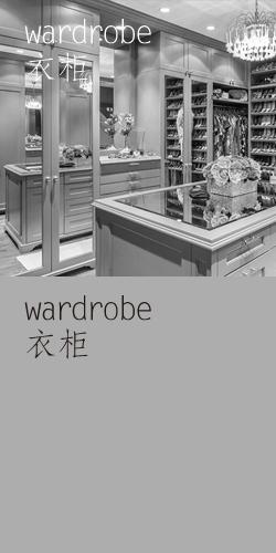 衣柜 / wardrobe