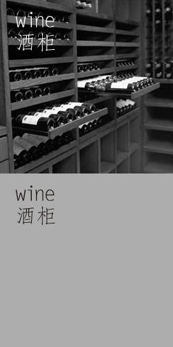 酒柜 / wine