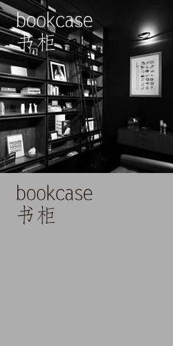 书柜 / bookcase