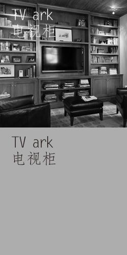 电视柜 / TV ark