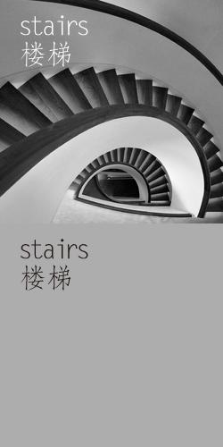 楼梯 / stairs