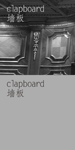 护墙板 / clapboard