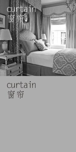窗帘 / curtain