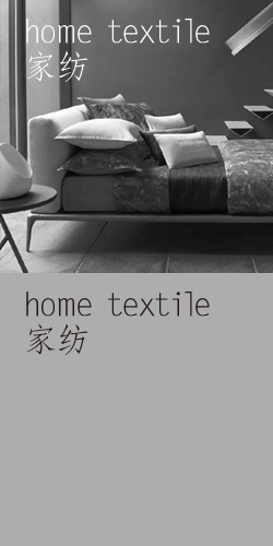 家纺 / home textile